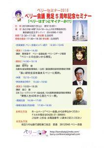 ベリー会議 発足5周年記念セミナー